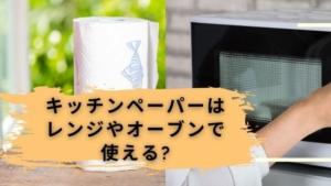 キッチンペーパーやクッキングペーパーは電子レンジやオーブンで使える?燃える可能性は?