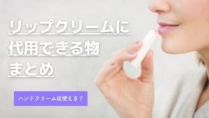 リップクリームの代用品!代わりにハンドクリームを唇に塗ってもいい?
