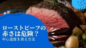 ローストビーフで食中毒の危険は?中心温度を測る方法
