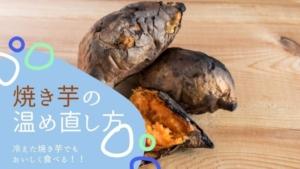 焼き芋の温め直し方!再加熱で冷えた焼き芋をおいしく食べる方法は?