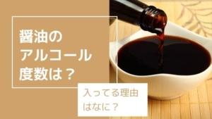 醤油のアルコール度数はどれくらい?入ってる理由や体に悪いのかについて