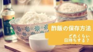 酢飯(すし飯)の冷蔵保存と冷凍保存方法!日持ちはどれくらいする?