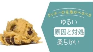 クッキーの生地(タネ)がベタベタでゆるい・柔らかい原因と対処法