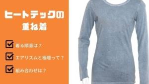 ヒートテックの重ね着の効果と順番!エアリズムや極暖の違い、組み合わせによる暖かさの違い