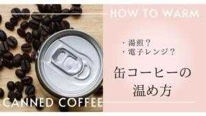 缶コーヒーの温め方!温めるのは湯煎、電子レンジ?温め直しができる方法まとめ
