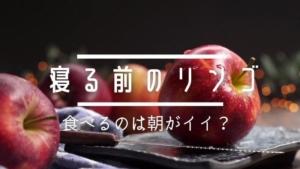 夜寝る前のリンゴは太る?カロリーは?朝りんごのダイエット効果が高い理由