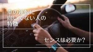 車の運転に向いてない人の特徴!運転にセンスや運動神経は必要か?