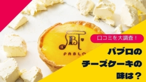 パブロのチーズケーキタルトはまずい?美味しい?口コミを調査!他の有名店との違いも比較