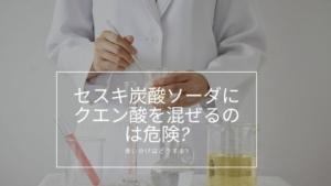 セスキ炭酸ソーダにクエン酸を混ぜるのは危険?使い分けはどうする?