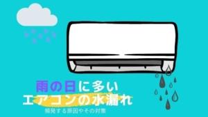 エアコンの水漏れが雨の日に頻発する原因と対策!室外機やドレンホースはどうする?